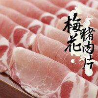【築地藏鮮】冷凍真空~ 西班牙梅花豬肉片 (300g/包) |  網購生鮮第一選!宅配生鮮團購 進口牛肉 零售到批發就找築地藏鮮 0