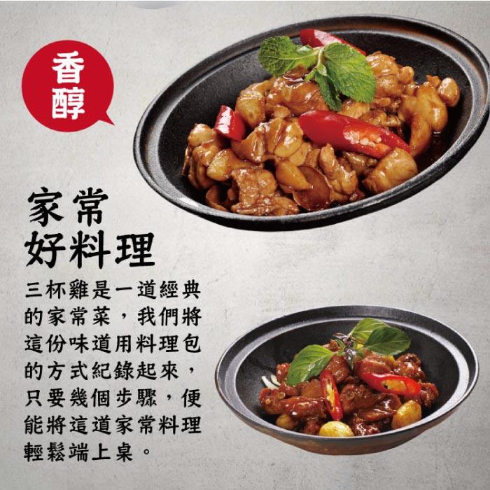 【築地藏鮮】塔香三杯雞 (500g / 2包)  | 網購生鮮第一選!宅配生鮮團購 進口牛肉 零售到批發就找築地藏鮮 3