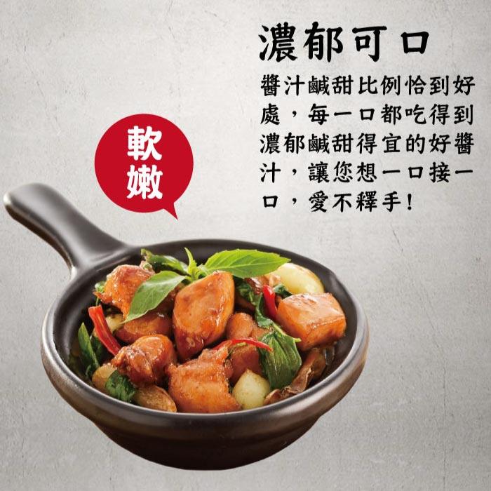【築地藏鮮】塔香三杯雞 (500g / 2包)  | 網購生鮮第一選!宅配生鮮團購 進口牛肉 零售到批發就找築地藏鮮 4