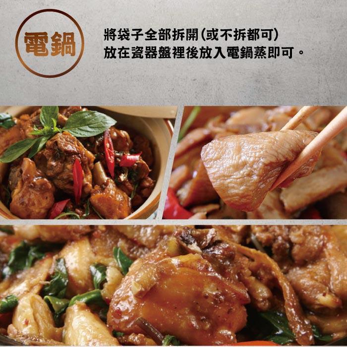 【築地藏鮮】塔香三杯雞 (500g / 2包)  | 網購生鮮第一選!宅配生鮮團購 進口牛肉 零售到批發就找築地藏鮮 6