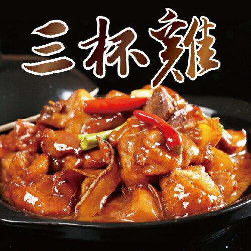 【築地藏鮮】塔香三杯雞 (500g / 2包)  | 網購生鮮第一選!宅配生鮮團購 進口牛肉 零售到批發就找築地藏鮮 0