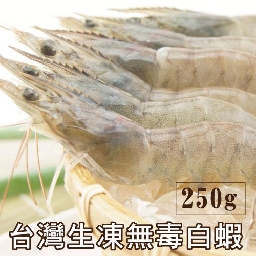 【築地藏鮮】台灣生凍無毒白蝦(250g/盒(1盒約15尾)★1月限定全店699免運