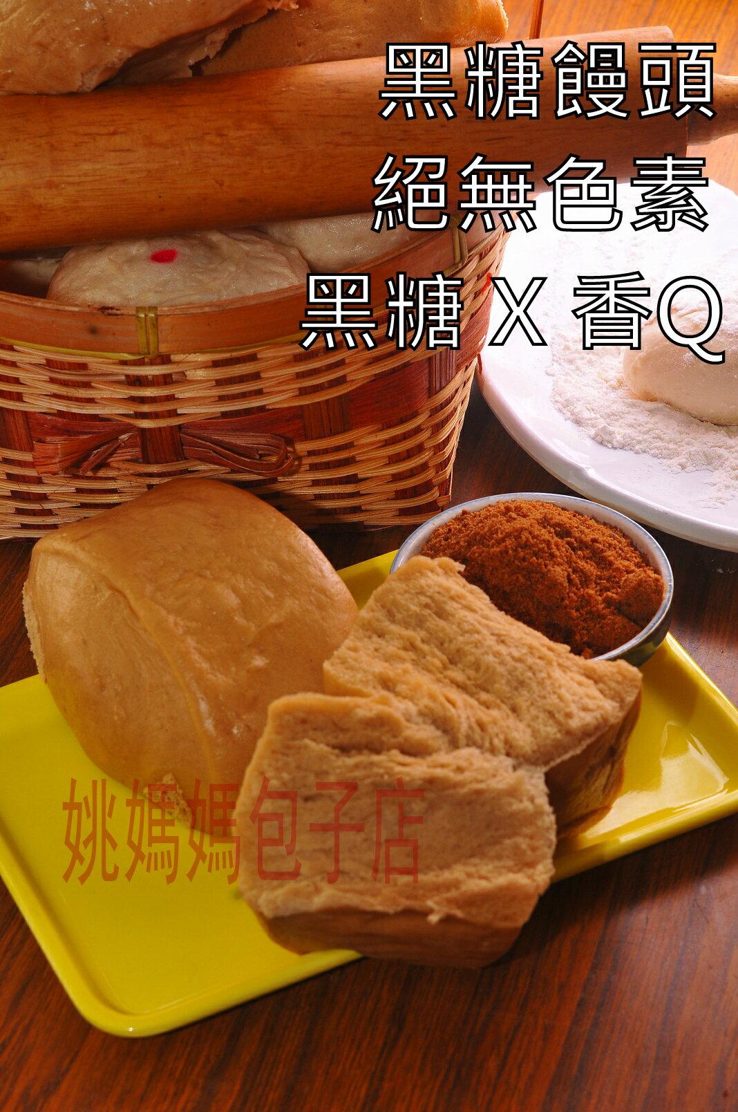 【姚媽媽工作坊】黑糖饅頭5入●手工製作●無任何化學添加●可素食●包子●饅頭