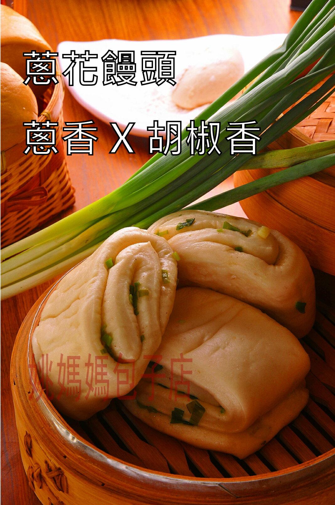【姚媽媽工作坊】蔥花饅頭5入●手工製作●無任何化學添加●包子●饅頭