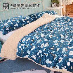 冬日自然蓄熱【海洋寶貝】厚版法蘭絨羊羔絨暖暖被(150×200cm)-絲薇諾