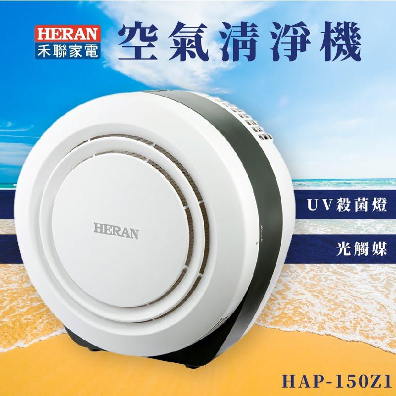清新好空氣~禾聯 HAP-150Z1 空氣清淨機 適用6~8坪 小餅乾造型 UV光+光觸媒殺菌 HEPA濾網 除臭 過濾