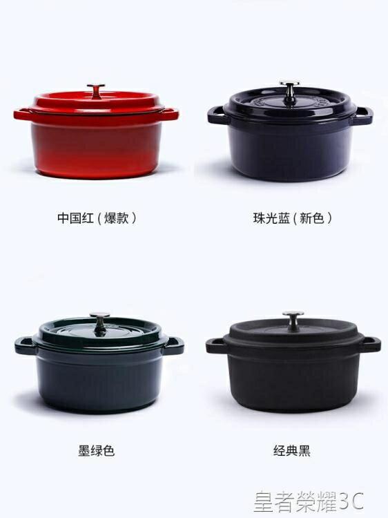 琺瑯鍋 Carote琺瑯鑄鐵鍋圓形燉鍋燜燒鍋煲湯鍋多功能鍋26/24cm可當砂鍋 2021新款