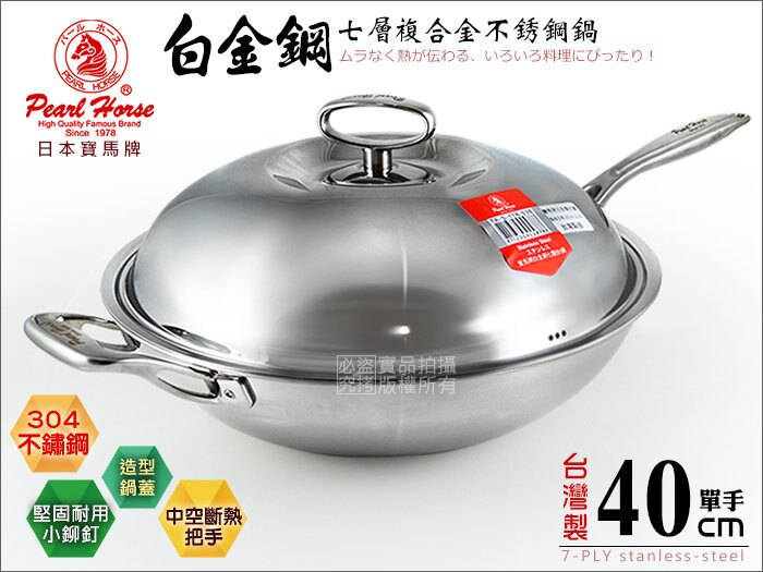 快樂屋♪【日本寶馬牌】PH 白金鋼七層複合金炒鍋 單把40cm /另有36cm.42cm不鏽鋼鍋.可炒菜煮湯火鍋油炸