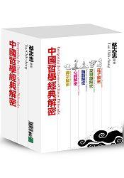 中國哲學經典解密系列:莊子解密、菜根譚解密、論語解密、心經解密、禪宗解密(共5冊)