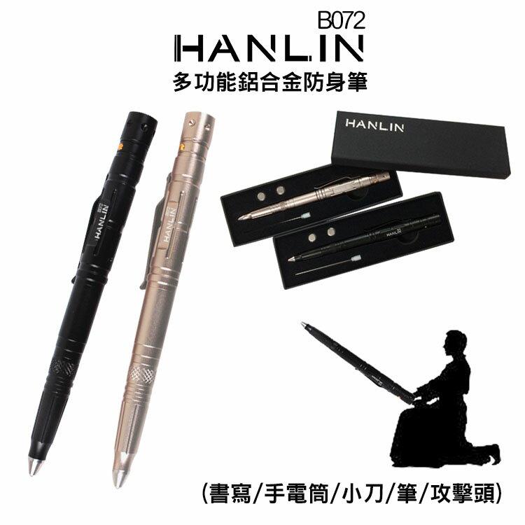 HANLIN-B072多功能鋁合金防身筆(書寫/手電筒/小刀/筆/攻擊頭)【風雅小舖】