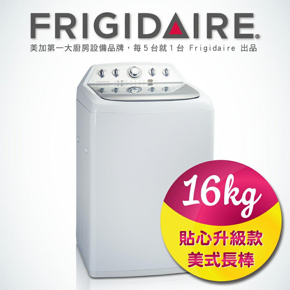 美國富及第Frigidaire 16kg美式攪拌棒洗衣機 FAW~1603M   容量美式