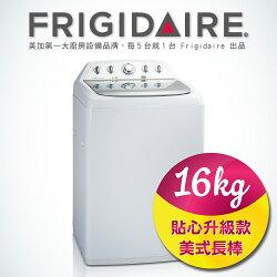 美國富及第Frigidaire 16kg美式攪拌棒洗衣機 FAW-1603M  /最大容量美式洗衣機