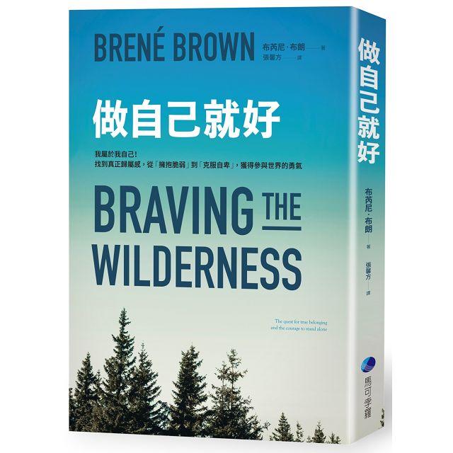 做自己就好:我屬於我自己!找到真正歸屬感,從「擁抱脆弱」到「克服自卑」,獲得參與世界的勇氣 1