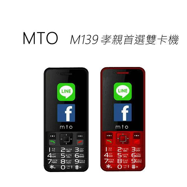 MTO M139 孝親首選雙卡機~送手機腰掛包