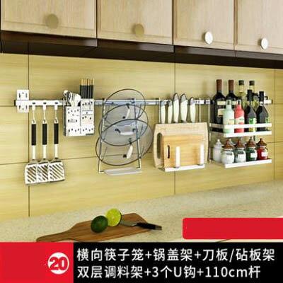 【方管廚房壁掛置物架-套餐20-110cm-1套組】不銹鋼省空間架子(免打孔)-7201007