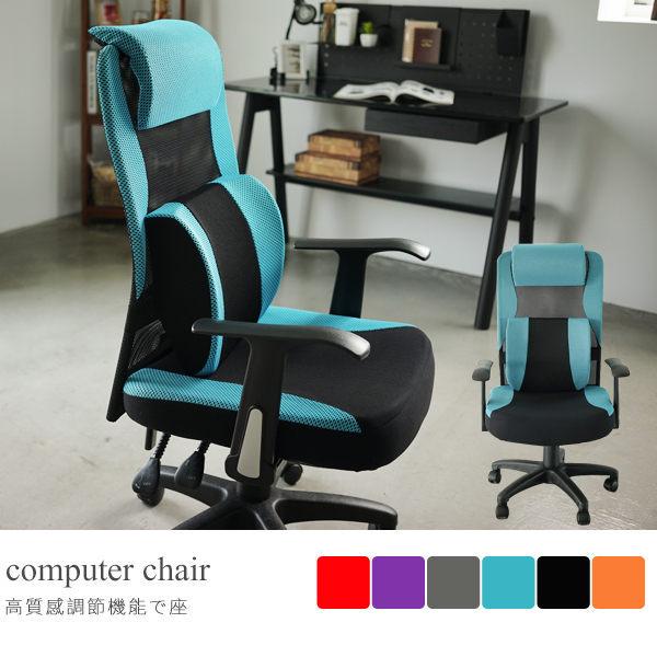 辦公椅 / 書桌椅 / 電腦椅 洛伊頭靠T扶手電腦椅(PU枕)(6色) MIT台灣製 完美主義【I0207-B】 0