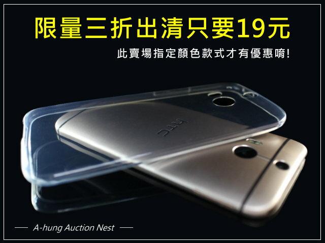 【出清只要19元】超輕薄透明殼 SONY Xperia M2 E1 小米4 保護殼 保護套 手機殼軟殼