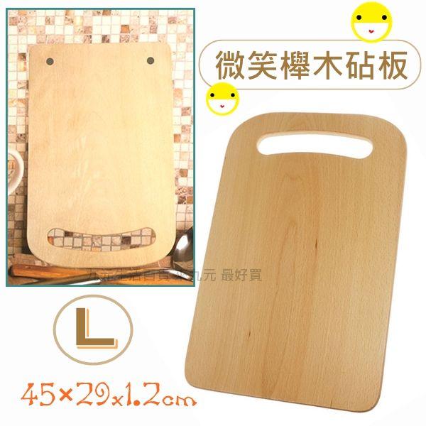 【九元生活百貨】微笑櫸木砧板/L 原木砧板 切菜板
