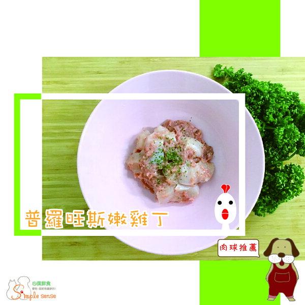 (寵物食品)狗狗塊肉毛童餐-普羅旺斯嫩雞丁(100公克X24包組)