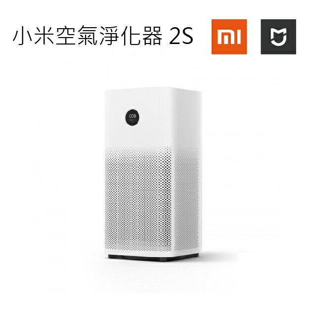 [指定店家最高23%點數回饋]【MI 米家】小米空氣淨化器2S(台灣原廠公司貨)