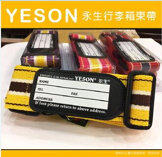 《熊熊先生》YESON永生 行李箱束帶 旅遊必備 可調式 行李綑綁帶 旅行箱/拉桿相/登機箱 固定帶 隨機出貨不選色!