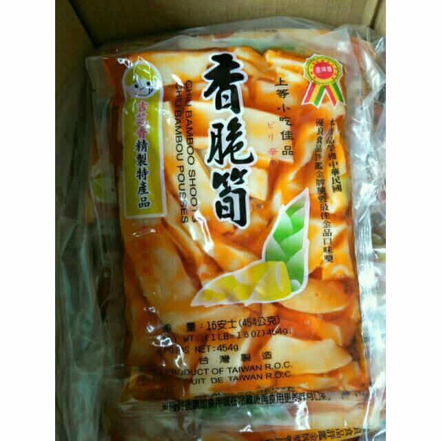 買十送一 香脆筍 香筍 🉑素食 454g 75元/包