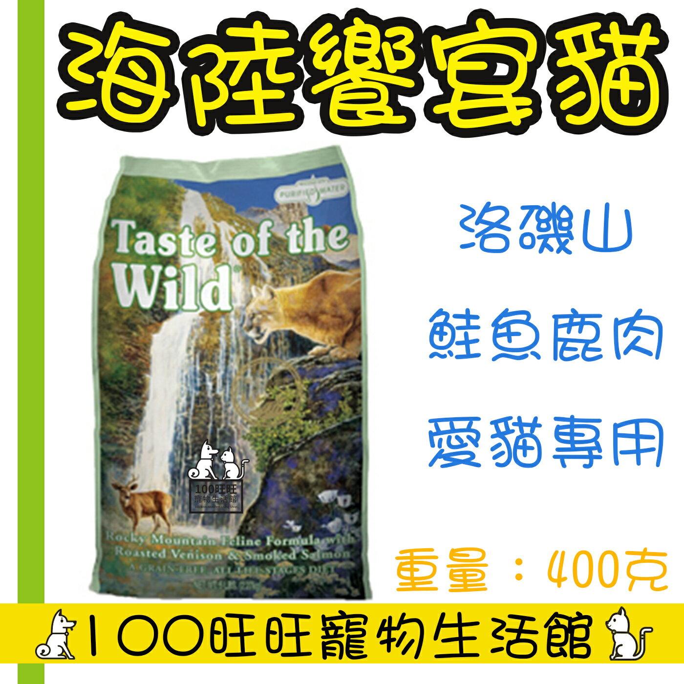 Taste of the Wild? 海陸饗宴 洛磯山脈鹿肉鮭魚 貓 400g