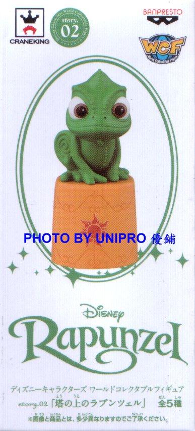 日版 迪士尼 Disney WCF story.02 單售 寵物變色龍 帕斯卡 長髮公主 魔髮奇緣 樂佩 公仔