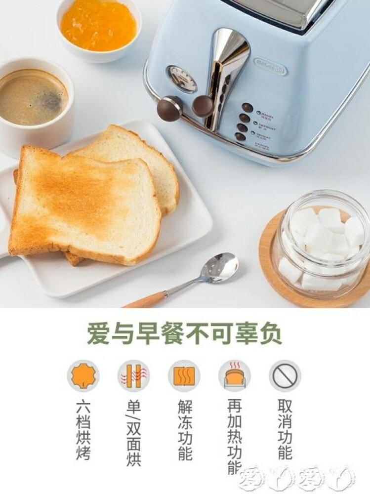 麵包機 多士爐全自動烤面包機早餐家用迷你吐司機 愛丫愛丫 JD 母親節禮物