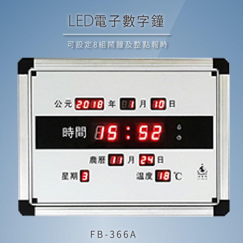 鋒寶 電子鐘FB-366A型(銀底) 電子日曆 萬年曆 時鐘 明顯大型 電子鐘錶 公司行號 提示