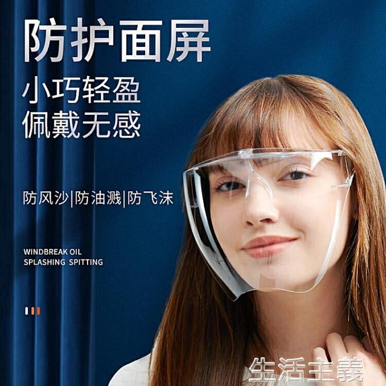 防疫面罩 防霧防飛濺面罩透明防護鏡跨境爆品防飛沫面罩