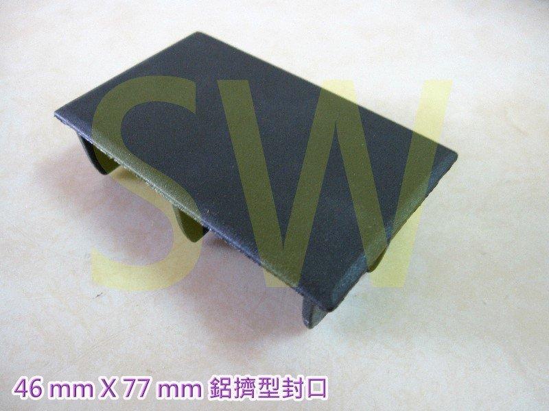 鋁擠型平口塞 46mm * 77mm 可搭配 6103 方管 塑膠封口 平塞 封口蓋 管帽 防塵套 孔塞 防塵蓋 塑膠蓋