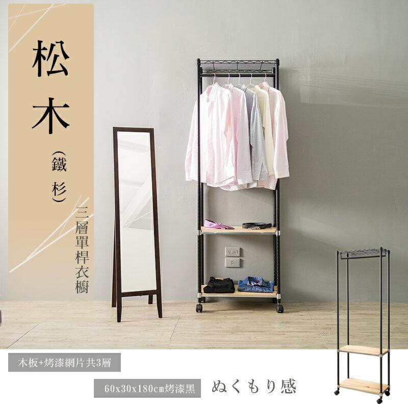 【 dayneeds 】【新款免運】60x30x180公分 松木三層單桿衣櫥 烤漆黑/展示架/倉庫架/實木層架