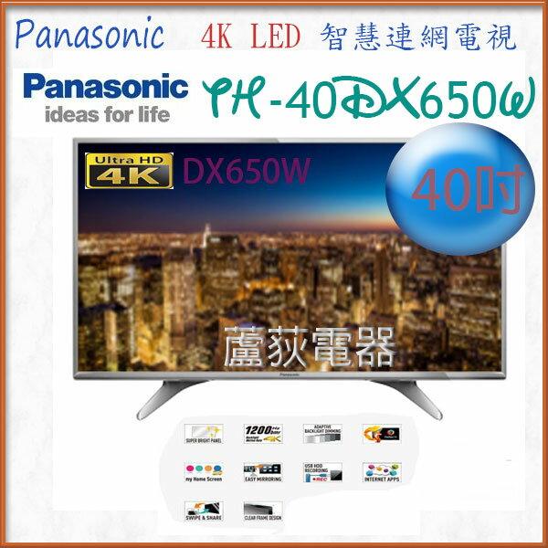 有 ~國際~ 蘆荻 ~ 40吋~Panasonic 4K Ultra HD 液晶電視~TH