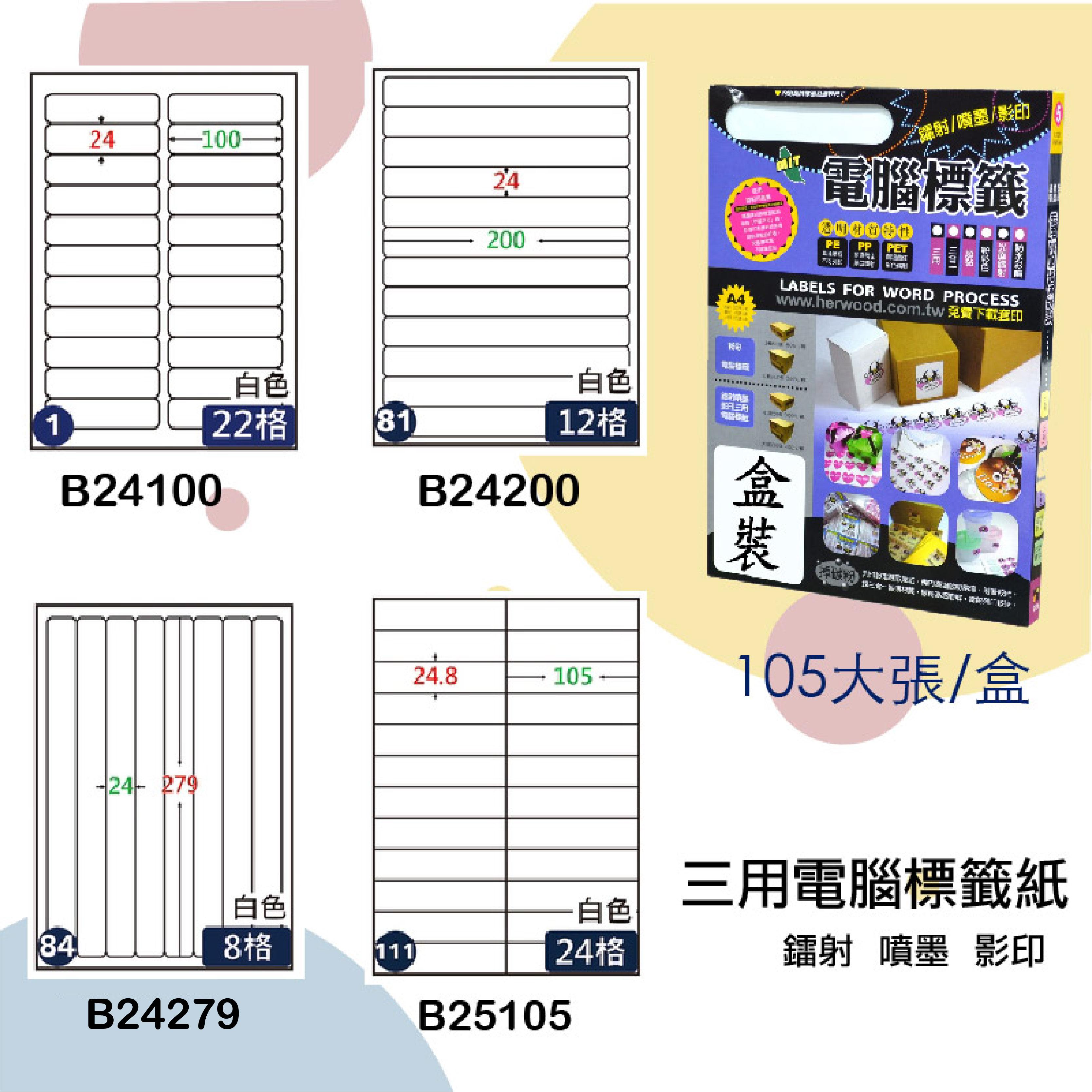【鶴屋】三用電腦標籤 白色 B24100 B24200 B24279 B25105 105大張/盒 影印/雷射/噴墨 標籤紙 貼紙 標示 信件