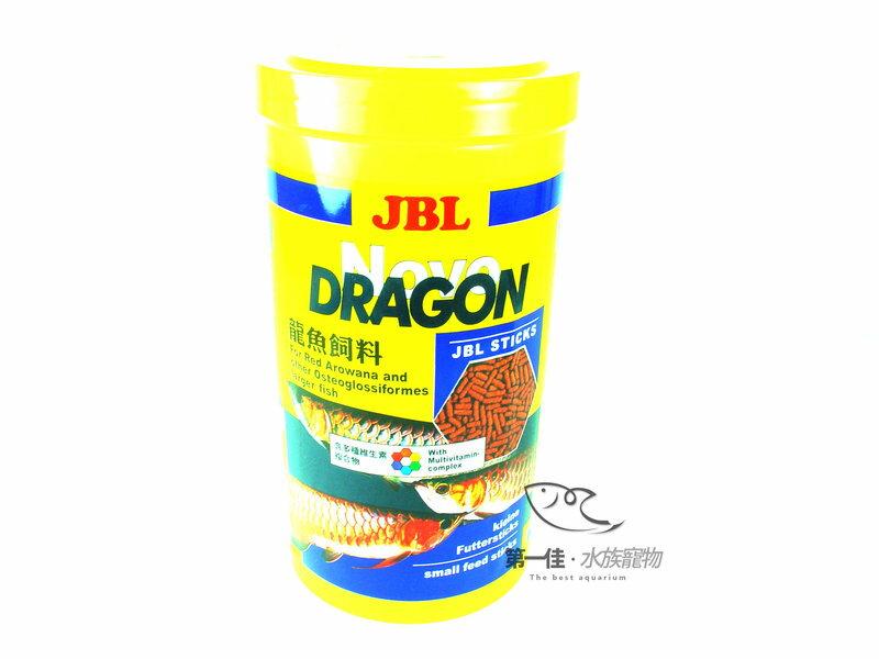 [第一佳水族寵物] 德國JBL珍寶Novo Dragon龍魚飼料條狀[1L]