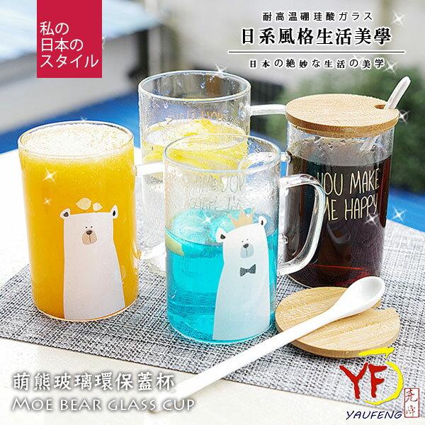 ★環保日系風★馬克杯系列萌熊玻璃蓋杯玻璃飲品瓶耐高溫高硼硅玻璃