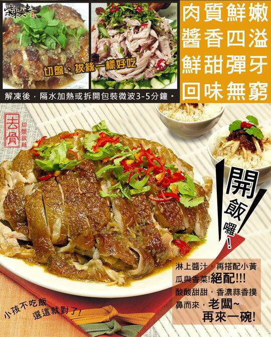 柴米夫妻-山東燒雞(去骨)