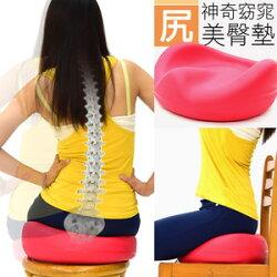 神奇窈窕美臀墊(美尻墊平衡墊.美臀椅墊電臀椅墊軟墊.低反彈瑜珈座墊充氣坐墊.辦公室提臀墊翹臀墊.扭腰搖擺扭扭墊.推薦哪裡買)C109-5801