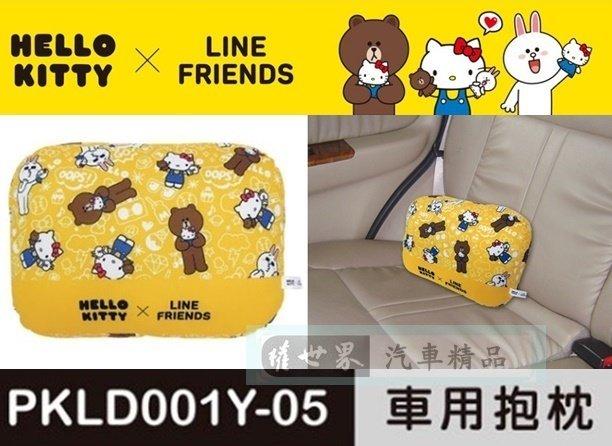 權世界@汽車用品 Hello Kitty+LINE 可愛系列 頭型舒適抱枕 午安枕 腰靠墊 PKLD001Y-05