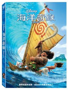 海洋奇緣 DVD