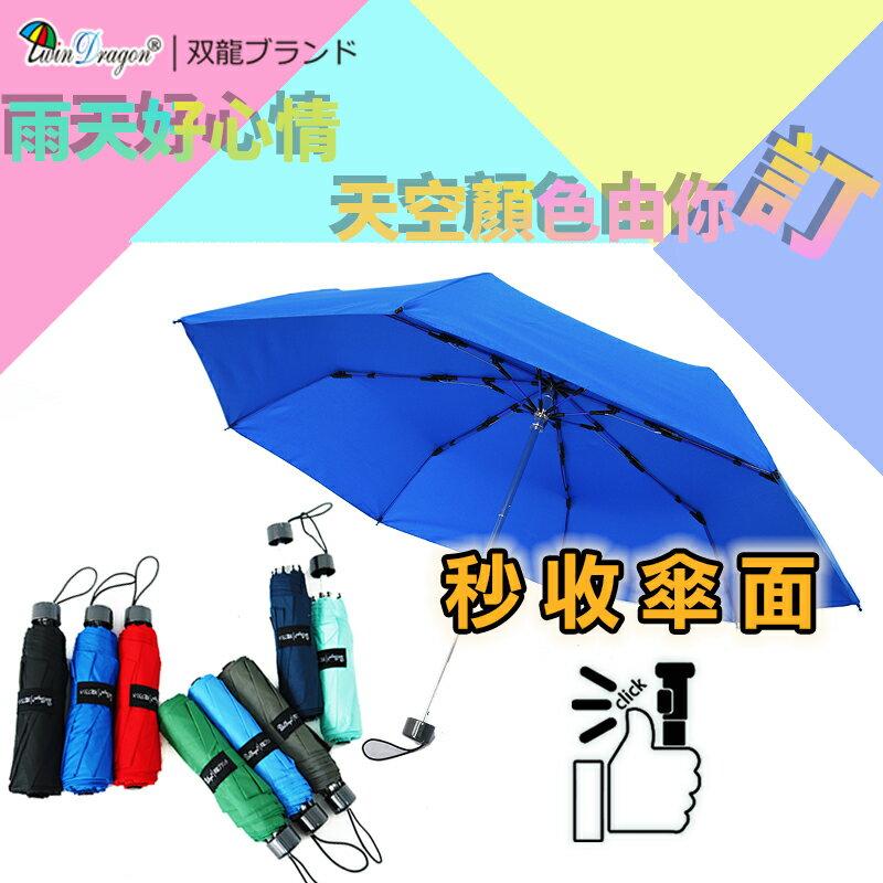 【雙龍牌】秒收傘面 文青風超潑水易開收纖維三折傘B6016-A