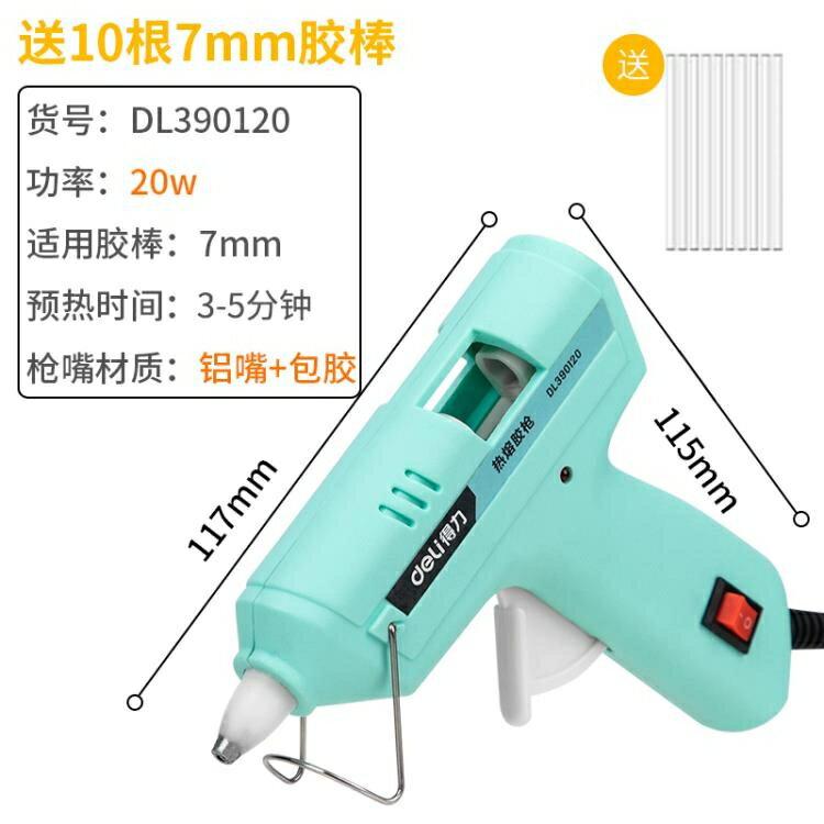熱熔膠槍 工具熱熔膠槍幼兒園小膠槍兒童手工制作家用高黏強力膠棒熱