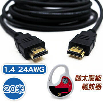 <br/><br/>  20米 1.4版 24AWG 高速 傳輸 HDMI線 贈太陽能驅蚊器<br/><br/>