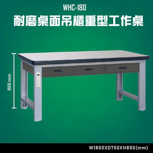 【台灣大富】WHC-180耐磨桌面吊櫃重型工作桌辦公家具台灣製造工作桌零件收納抽屜櫃零件盒