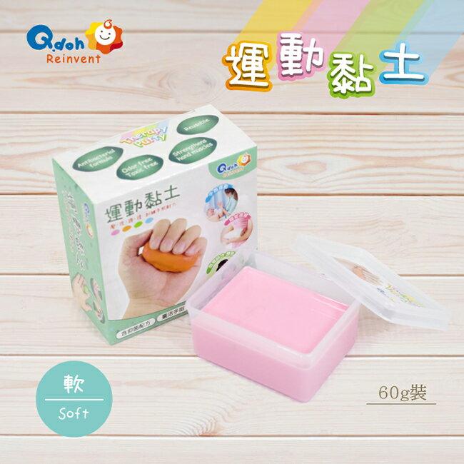 【Q-doh】運動黏土-粉紅(軟) 60g 21130400