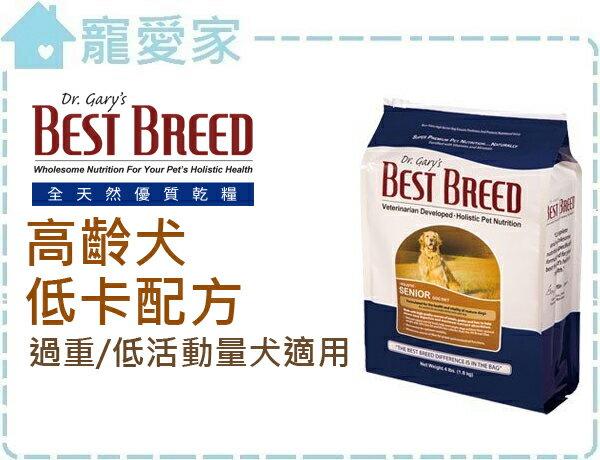 ☆寵愛家☆可超取☆BEST BREED貝斯比狗飼料-高齡犬低卡配方1.8kg