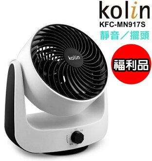 (福利品) KFC-MN917S【歌林】9吋超靜音擺頭循環扇 保固免運-隆美家電