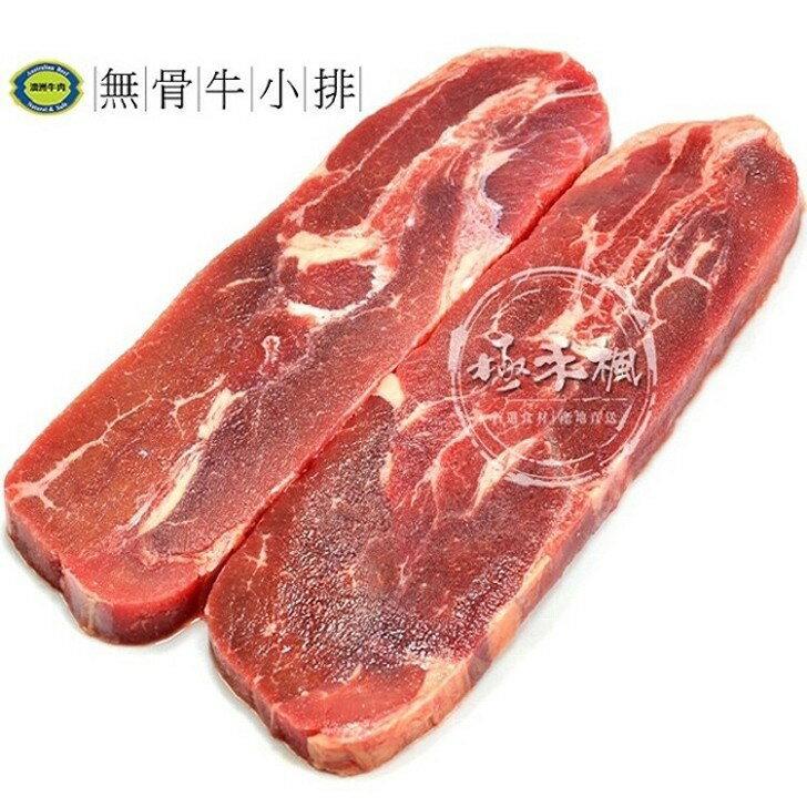 極禾楓肉舖&澳洲平價無骨牛小排