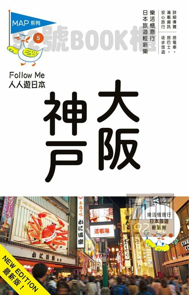 (5)人人遊日本-大阪‧神戶(人人)